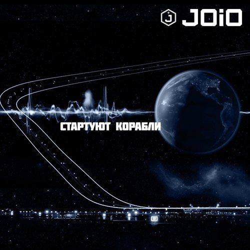 Debut JOIO's album is out!